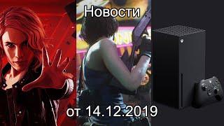 Новости мира игр от 14.12.2019 г. | Игра года, крупные анонсы и новый Xbox