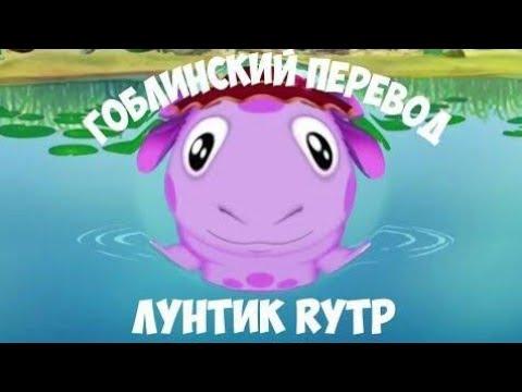 Лунтик Гоблинский перевод [ RYTP ]