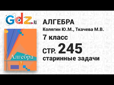 Старинные задачи к главе 7 - Алгебра 7 класс Колягин