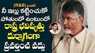నీ ఇల్లు కట్టించుకో || AP Ex CM Chandrababu Naidu Fires On AP CM YS Jagan || Telugu Trending