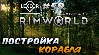 RimWorld Science Alpha 17: Cover and Accuracy - RimWorld