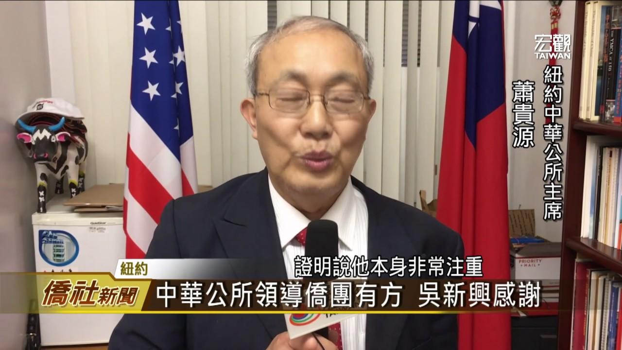 僑委會委員長拜訪紐約中華公所和華僑學校—宏觀僑社新聞 - YouTube