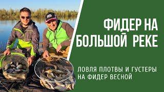 Ловля фидером на Припяти весной 2021 с Юрой Лисовским