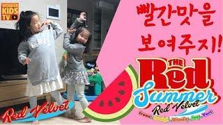 빨간맛을 보여주지! 이것이 바로 레드벨벳 빨간맛. 댄스신동. 레드벨벳 VS 원더키즈TV. Red Velvet(레드벨벳)-Red Flavor(빨간 맛) Dance