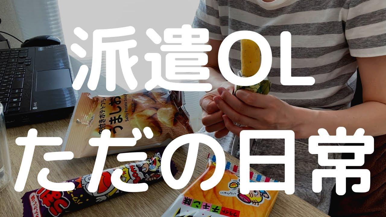 【自炊のリハビリ】好きなものを食べるvlog/一人暮らし派遣OL