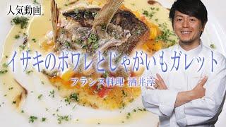 フランス料理 イサキのポワレ ジャガイモのガレットとマスタードのソース きれいな盛付け 魚料理