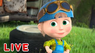 🔴 LIVE STREAM 🎬 Masha and the Bear 🐻👱♀️ Catch me if you can! 🏃♀️💨