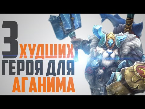 видео: 3 ХУДШИХ ГЕРОЯ ДЛЯ АГАНИМА