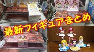 UFOキャッチャー~最新プライズフィギュア3本立て!【まとめ】~