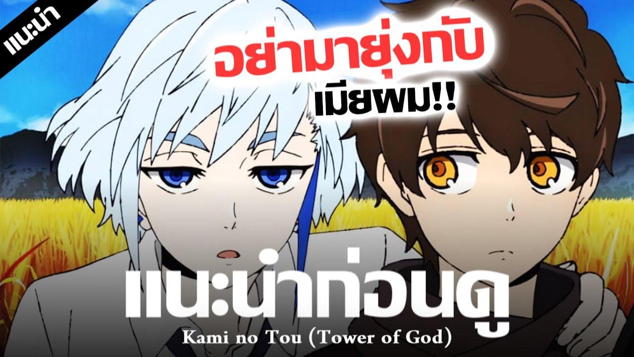 เเนะนำก่อนดู : Kami no Tou (Tower of God) พระเอกเทพทรู !! เก่งตอนหลัง | หอคอยเทพเจ้า
