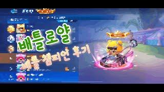 [카러플] 배틀 챔피언 타이틀 (+노가다 게임)