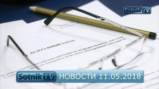 НОВОСТИ. ИНФОРМАЦИОННЫЙ ВЫПУСК 11.05.2018