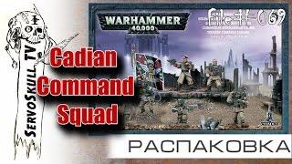 #069 - РАСПАКОВКА - Cadian Command Squat