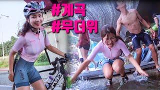 자전거 타고 이렇게까지 가야하니 서울 근교 계곡을 찾아…