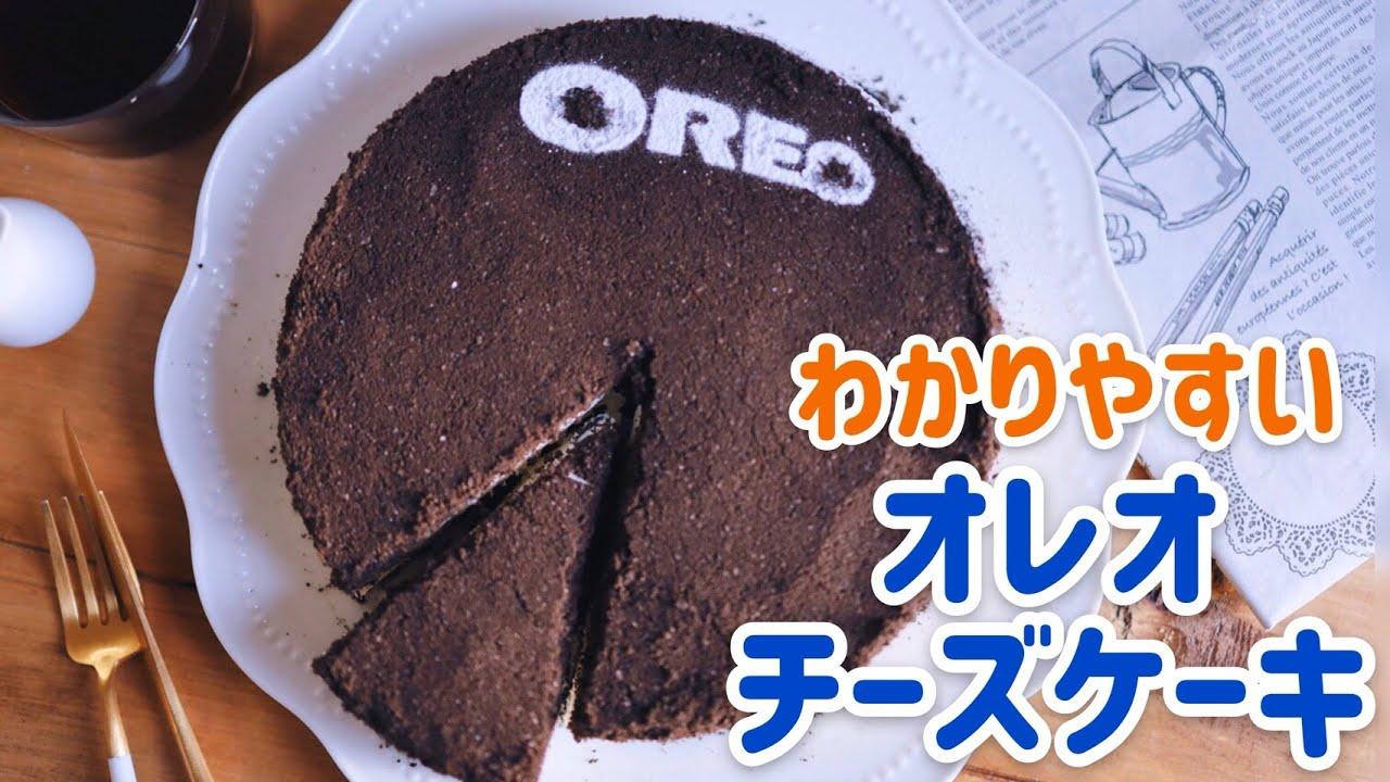 オレオ クリーム チーズ ケーキ