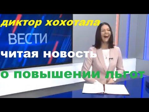 Диктор расхохоталась, читая новость о 3% повышении льгот в России. Этот народ непобедим!