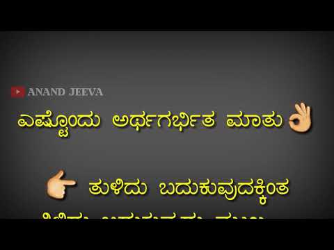 Kannada Life Thoughts | Kannada Quotes | Kannada Kavanagalu | Whatsapp Status Video Kannada