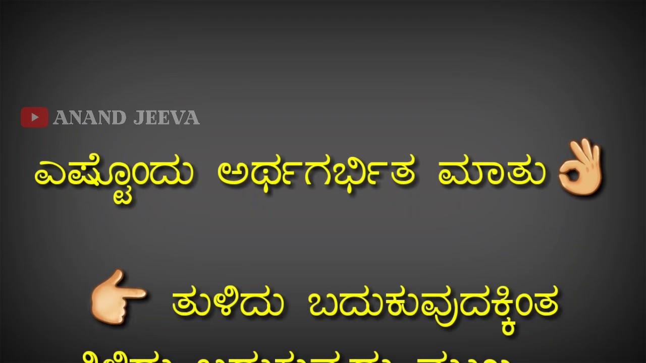 Kannada Life Thoughts Kannada Quotes Kannada Kavanagalu