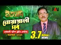 Download lagu Ityadi - ইত্যাদি | Hanif Sanket | Noakhali Episode 2015