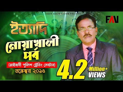 Ityadi - ইত্যাদি   Hanif Sanket   Noakhali Episode 2015