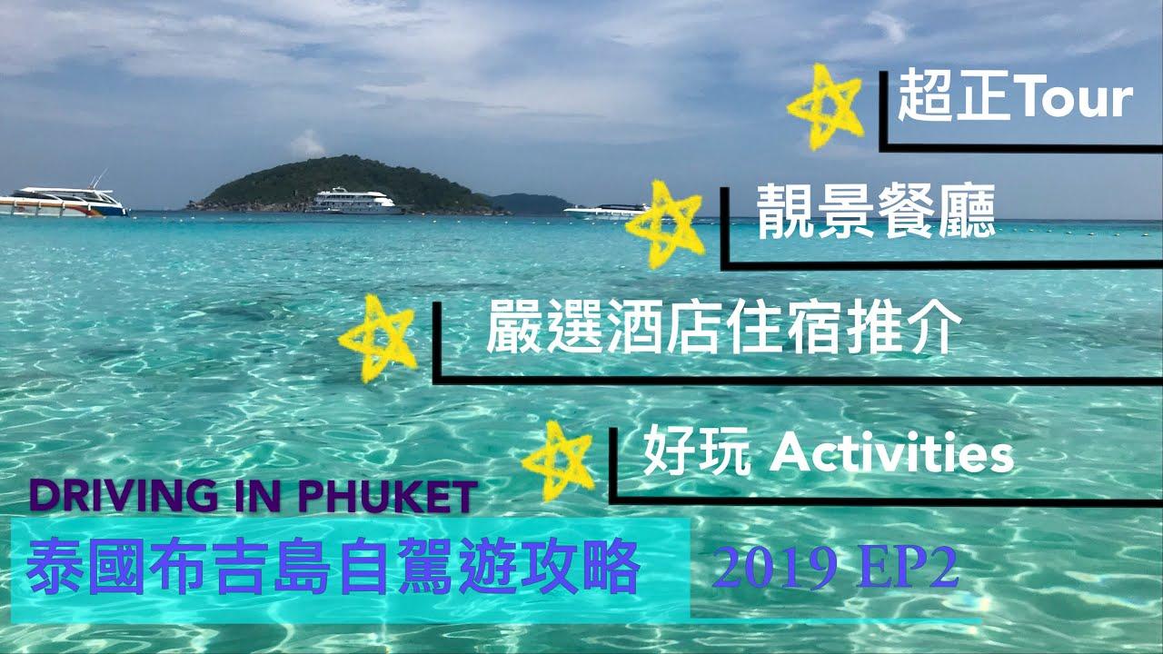 泰國布吉島自駕遊攻略 2019 EP2   Driving in Phuket   嚴選 Villa 推介  介紹非旅遊區的好去處   行程安排建議   - YouTube
