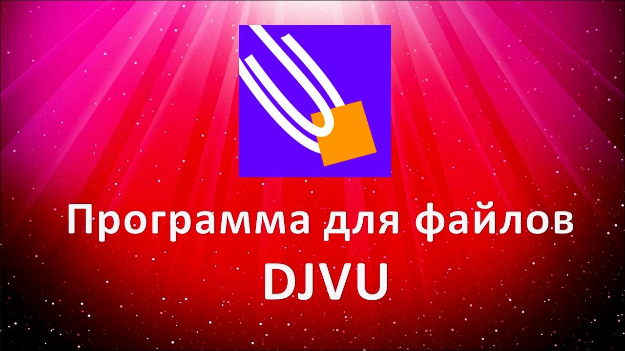 Программы для чтения файлов djvu для мак