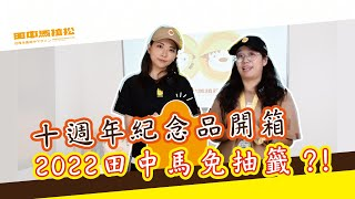 《官方宣傳》2021台灣米倉田中馬拉松|十週年紀念品開箱影片