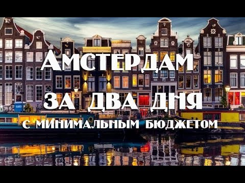 Что посмотреть в Амстердаме с минимальным бюджетом