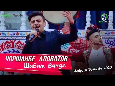 Чоршанбе Аловатов - Шавам банда 2020   Chorshanbe Alovatov - Shavam banda 2020 #StayHome
