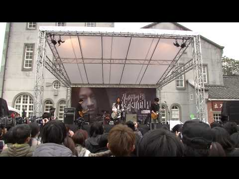 Free Concert in Taipei (1/26/2014) 華山簽唱會 - 完美落地 by 亂彈阿翔