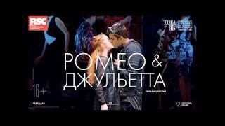 TheatreHD: RSC: Ромео и Джульетта / Romeo and Juliet — Русский трейлер #2 (2018)