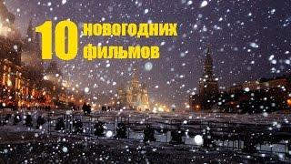 10 фильмов, дарящих Новогоднюю и Рождественскую атмосферу [СПИСОК]