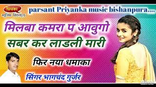 song (867) मिलबा कमरा प आवुगो सबर कर लाडली मारी ,, Dj king singer bhagchand Gurjar || bhagchand