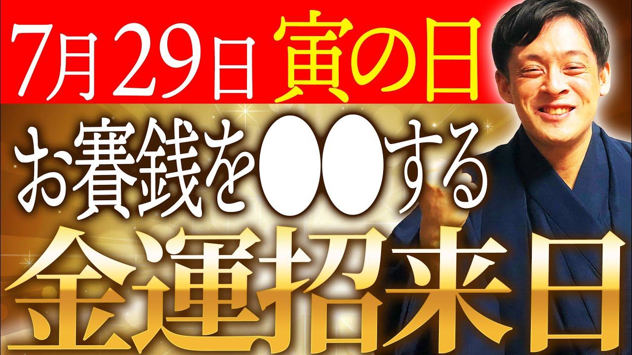 【7月29日寅の日】全て良くなる!金運アップアクションを起こして超金運上昇日!