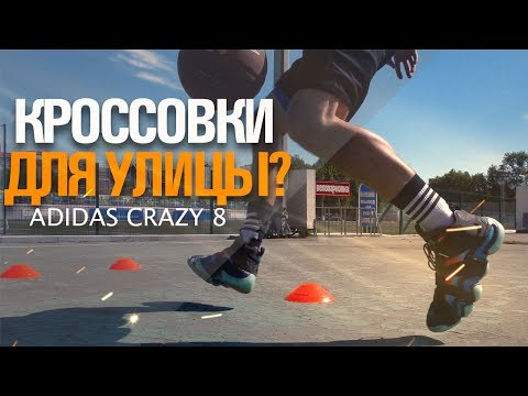 video-review-adidas-crazy-8---performance-review