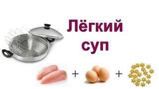 """Лёгкий куриный суп с яйцом и """"звездочками"""" в Сковороде ВОК от iCook."""