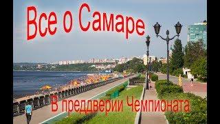 Самара Достопримечательности .Самара в преддверии Чемпионата. Фильм первый .