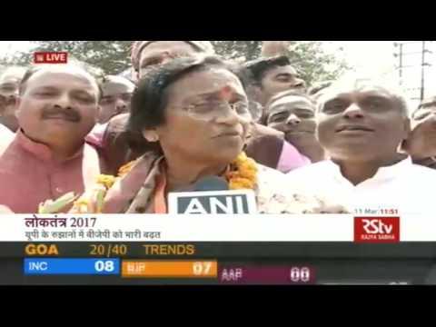 Assembly Election Results 2017| Rita Bahuguna Joshi's Reaction| | BJP