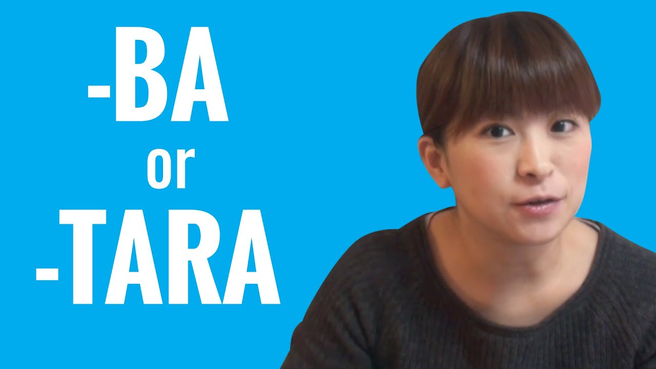 Ask a Japanese Teacher! Difference between -BA and -TARA? - YouTube