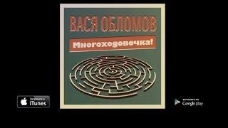Вася Обломов - Многоходовочка (весь альбом)