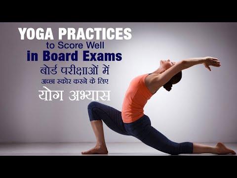 yoga-practices-to-score-well-in-board-exams-|-बोर्ड-परीक्षाओं-में-अच्छा-स्कोर-करने-के-लिए-योग-अभ्यास