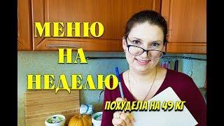 Экономное МЕНЮ НА НЕДЕЛЮ для похудения I как похудеть мария мироневич похудела на 49 кг