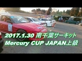 ???????????????? Mercury CUP JAPAN ????????????