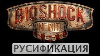 Русификация игры BioShock Infinite на Mac