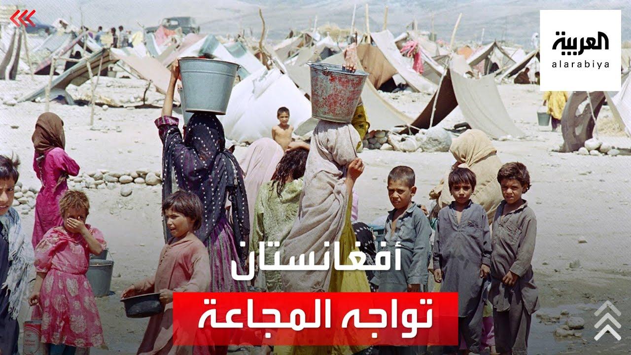 أفغانستان مهددة بمجاعة قد لا يستطيع المجتمع الدولي تجنبها