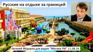 Русские на отдыхе за границей. Евгений Фёдоров для радио