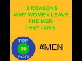 12 REASONS WHY WOMEN LEAVE THE MEN THEY LOVE