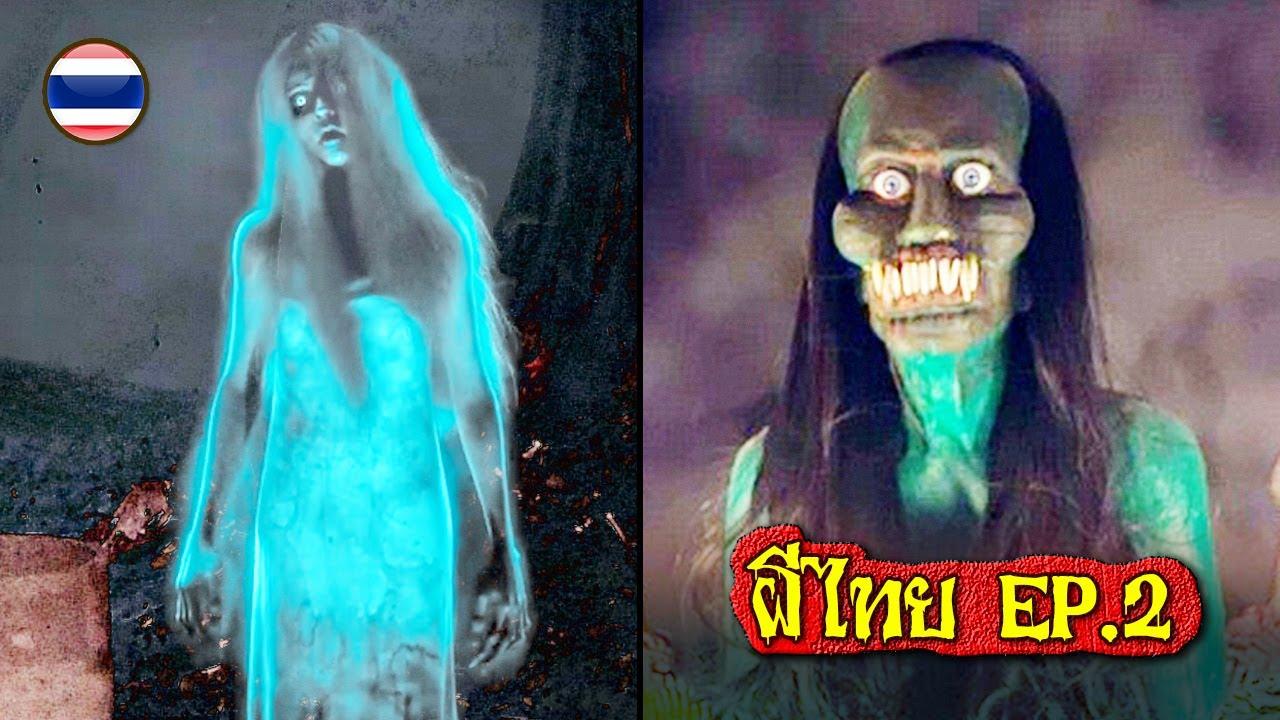 (EP.2) 10 ผีไทยในตำนาน ที่น่ากลัว และหลอนสุดๆ !! | OKyouLIKEs