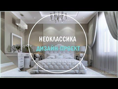 Дизайн интерьера. Неоклассика. Дизайн квартиры 70 м2 в Санкт-Петербурге. ЖК Времена Года