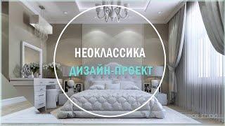 видео разработка дизайна квартиры в Москве